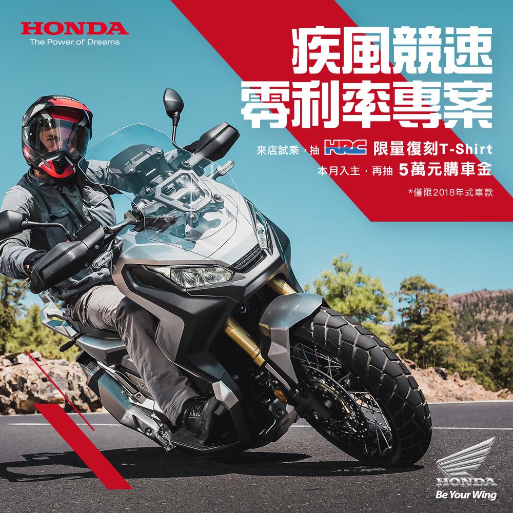 proimages/IN新聞/2019/03/0304_HONDA/[新聞稿]_Honda_Taiwan_2019_疾風競速_零利率購車專案.jpg